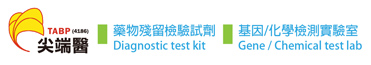 Food Safety Diagnostic Kits | Taiwan Advance Bio-Pharmaceutical Inc.